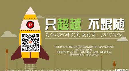 锐普ppt论坛-ppt模板,ppt图表