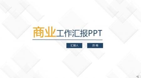 【苏格008作品】蓝色清新简约商务扁平工作汇报PPT