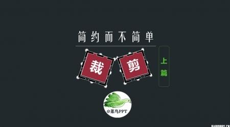 【菜鸟ppt】教程29_简约不简单丨裁剪篇(上)