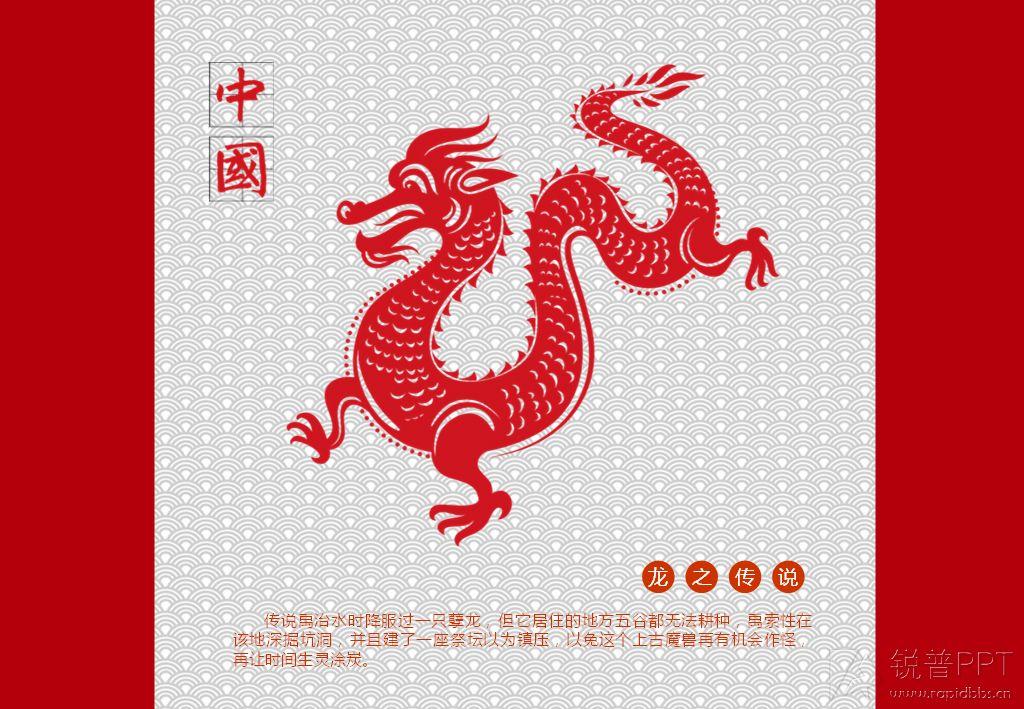 中国龙剪纸风格ppt模板含cdr源