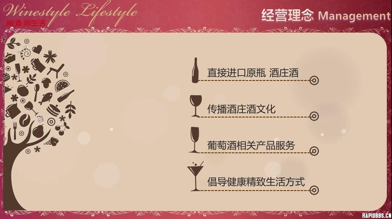 葡萄酒介绍ppt模板 [jlien]