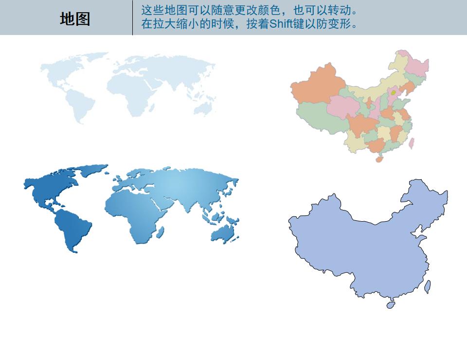 中国地图素材 可移动省份 PPT模板 Powered by Discuz