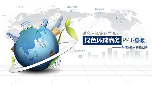 绿色环球商务ppt模板(宽屏16:9)