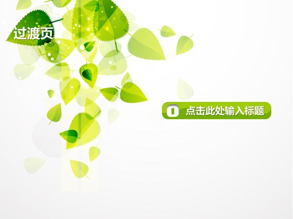 清新绿叶简洁通用ppt模板