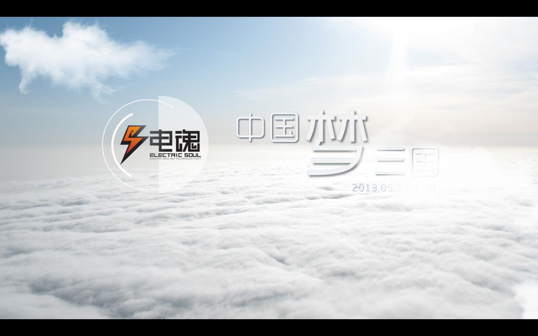 中国梦 梦三国——电魂网络科技公司宣传ppt