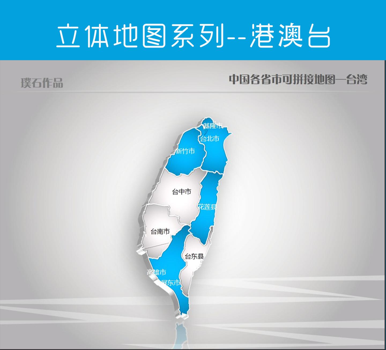 立体地图系列 港澳台 PPT资源交易 Powered by Discuz
