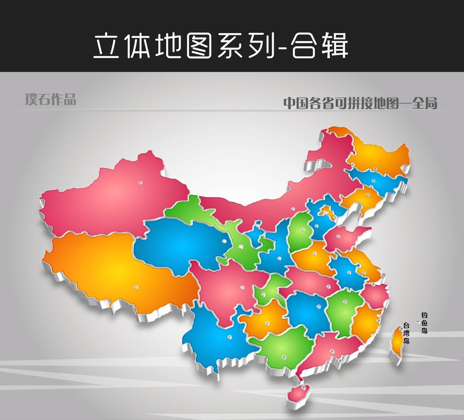 ppt用中国地图