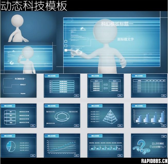 蓝色科技商务触摸屏动态模板 PPT资源交易 Powered by Discuz