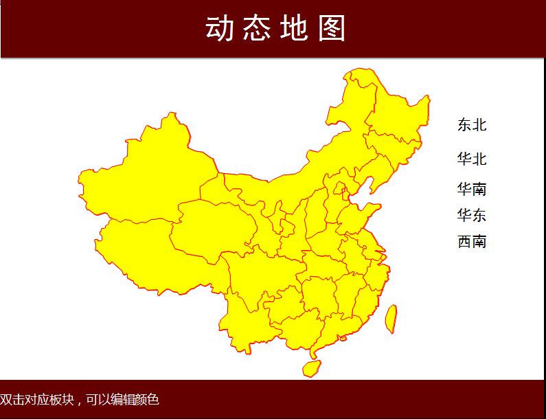 中国地图 转载PPT作品 Powered by Discuz
