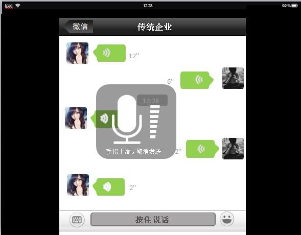自己做的ipad微信聊天动态ppt