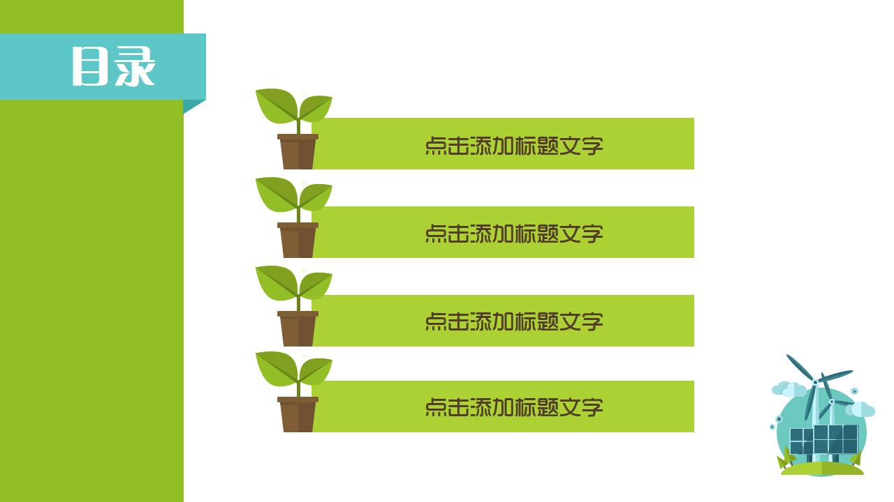 ppt 红花 矢量图展示