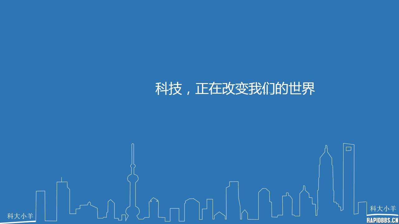 """6号作品-科技改变生活-湖北大学第二届""""科技幻化61ppt大赛"""""""