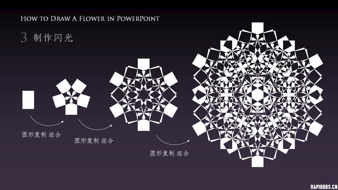 形状迭代手绘教程