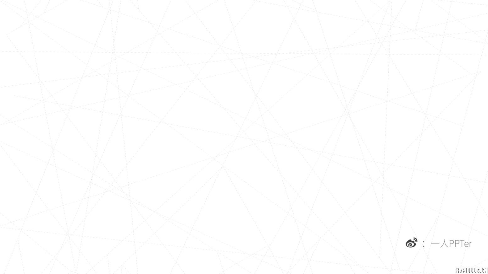 ppt素材分享之八种实用浅色背景【网格