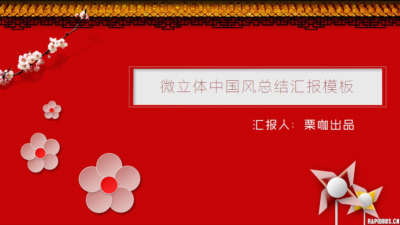 微立体中国风红色总结汇报PPT模板 PPT模板 Powered by Discuz