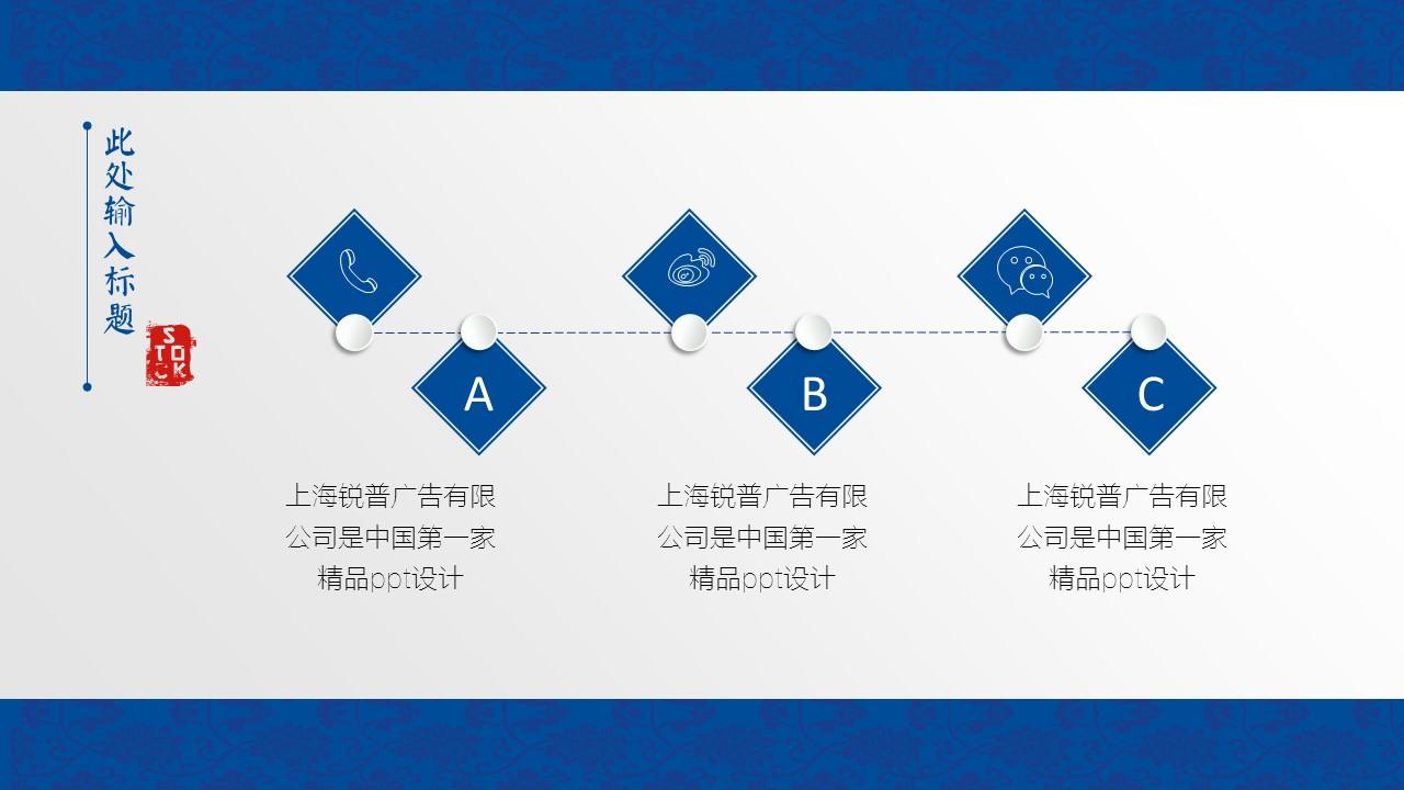 魅力中国蓝2016ppt演示汇报模板