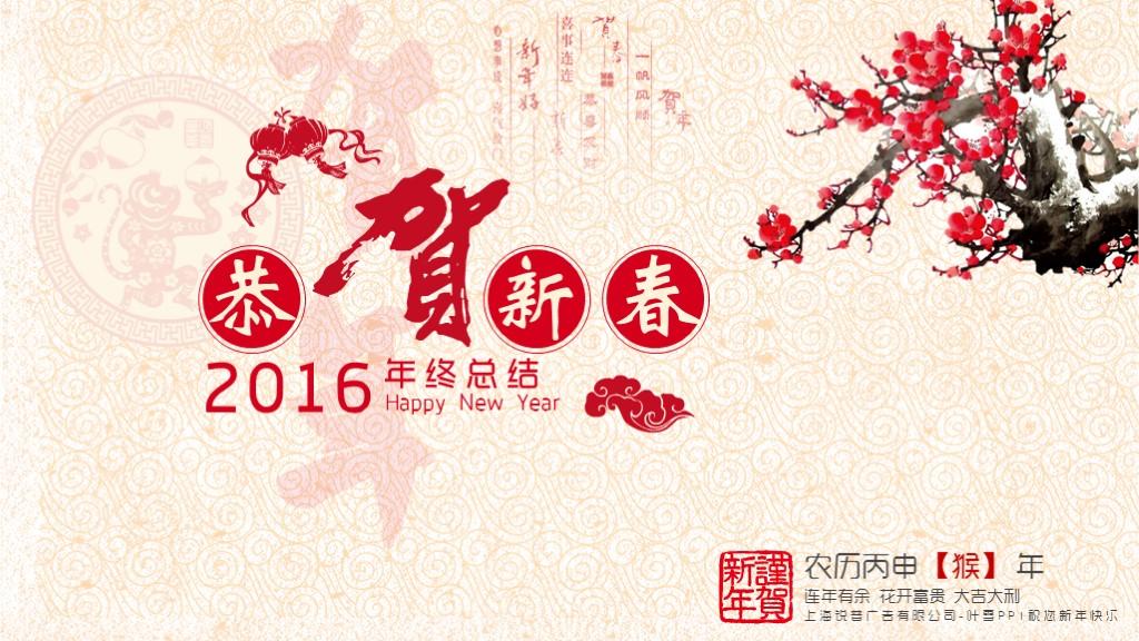 2016猴年红色中国风模板 PPT研究院 Powered by Discuz