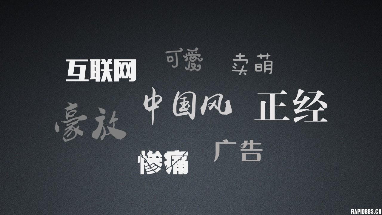 2】ppt最基本元素——字体