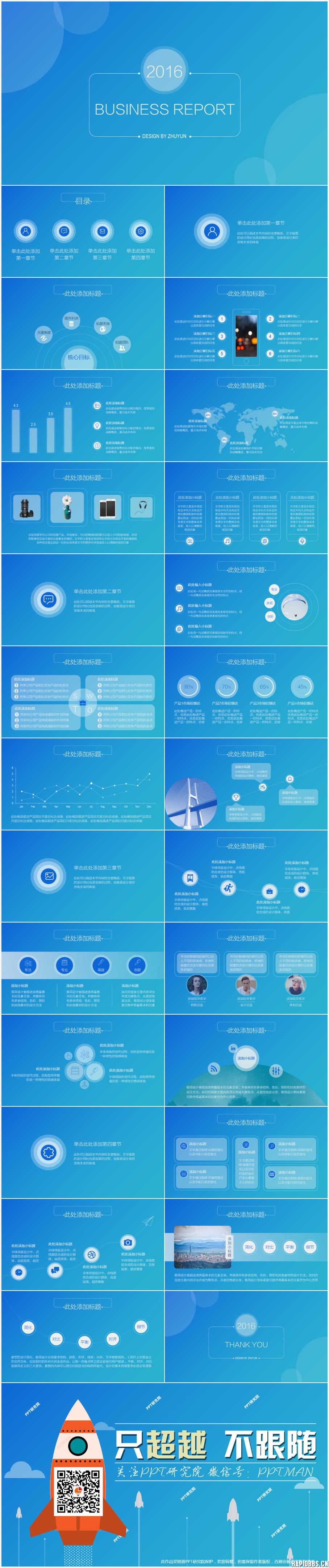 渐变极简主义商务通用型ppt模板-深蓝色.jpg