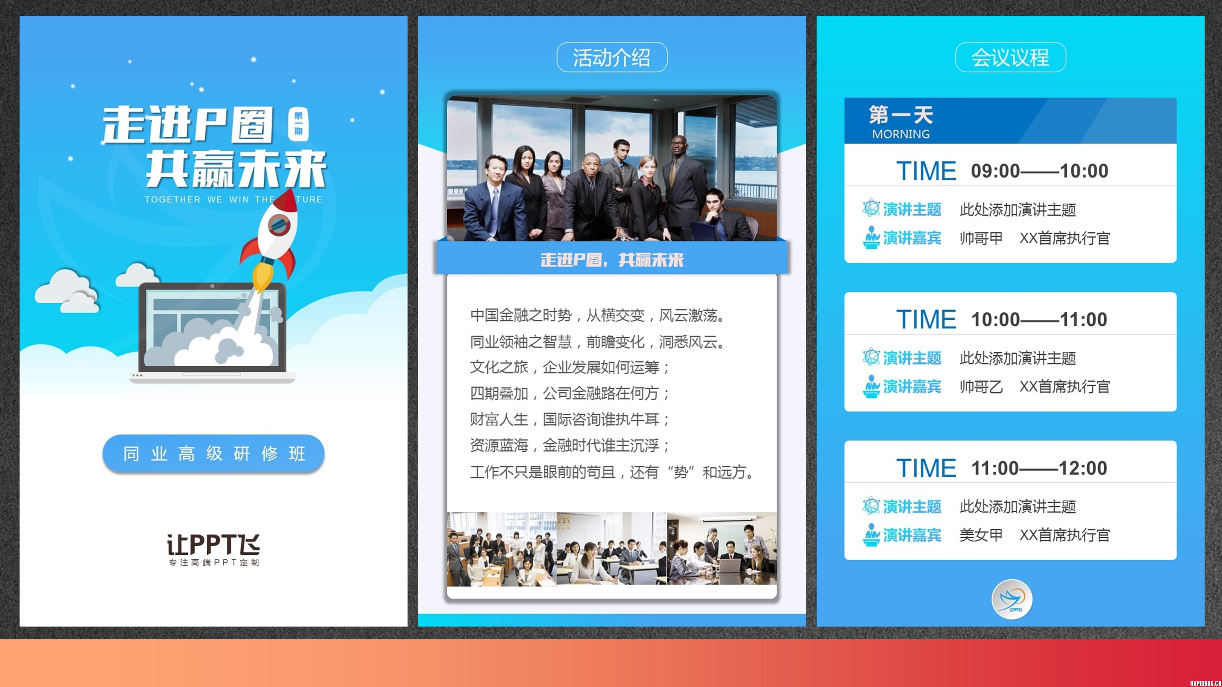 【手机版ppt】微场景h5会议邀请函模板