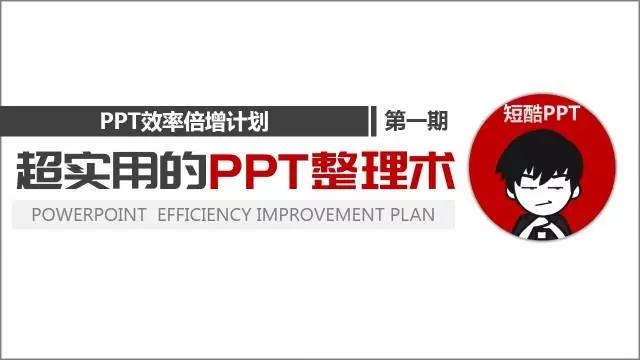 ppt效率倍增计划(一)  ---------------------一条华丽的分割线