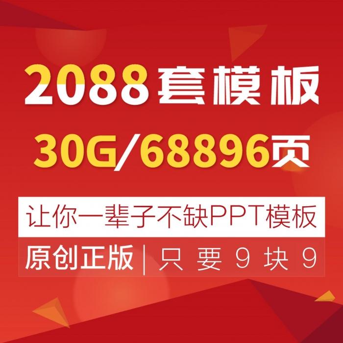 2088套锐普正版PPT模板,快来领!