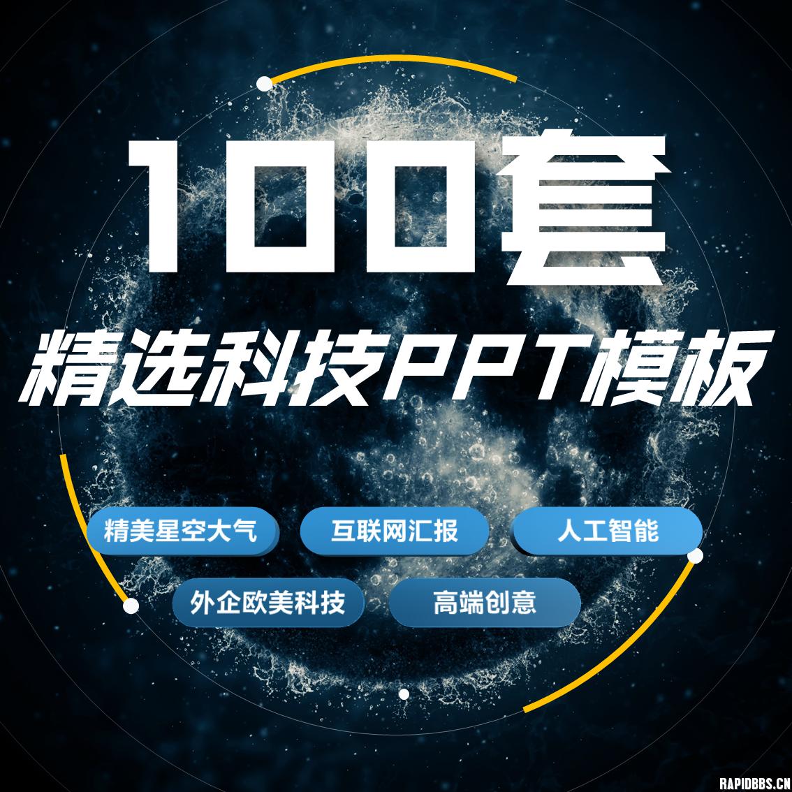 100套锐普高端正版科技PPT模板,限时抢购!
