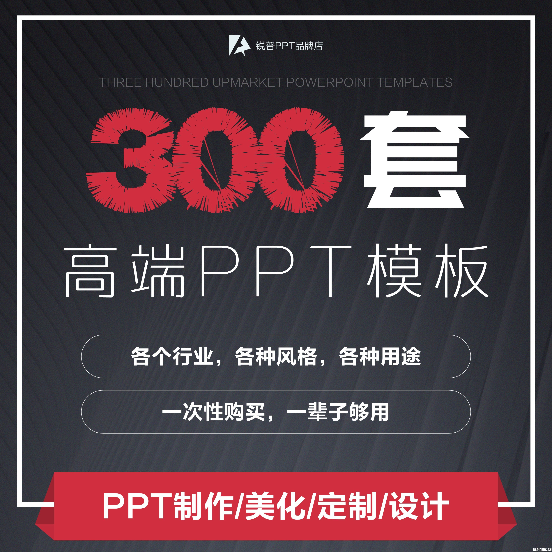 2017年锐普最佳300套PPT模板合集