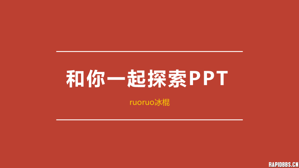 PPT背景1.png