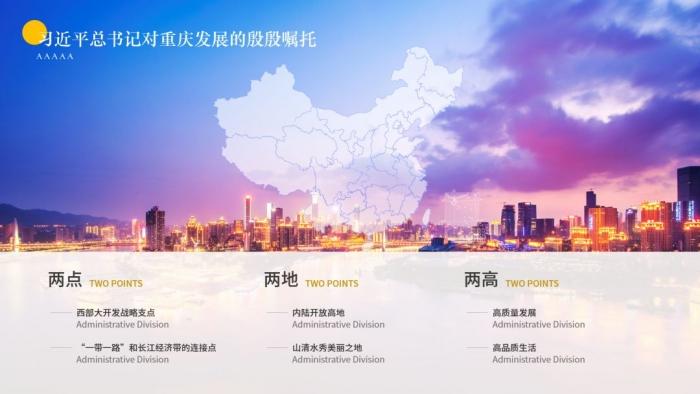复盘:为重庆江北定制的招商引资PPT