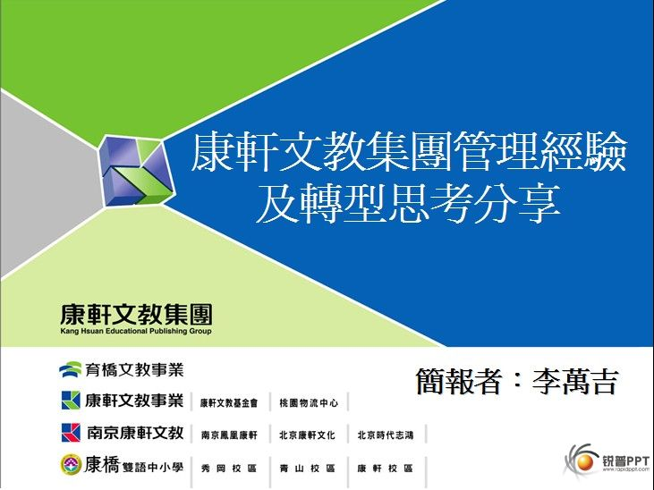 台湾康轩文教集团2009年ppt模板 其他ppt赛事 powered by
